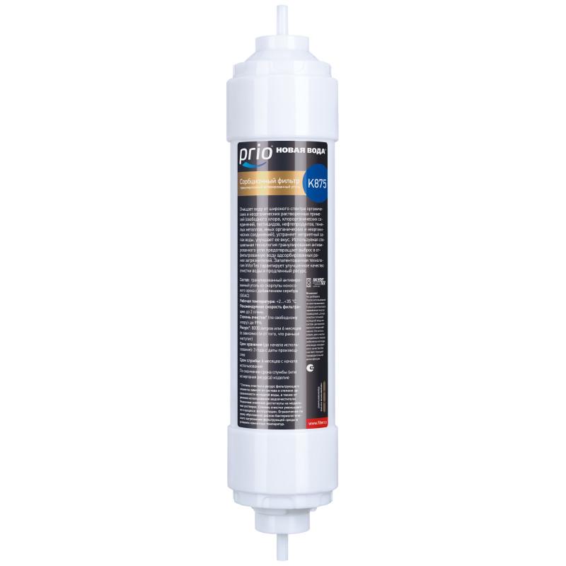 Картридж сорбционный K875 для фильтров Expert