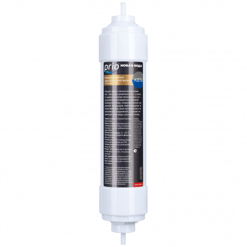 Картридж механической очистки и сорбции K874 для фильтров Expert