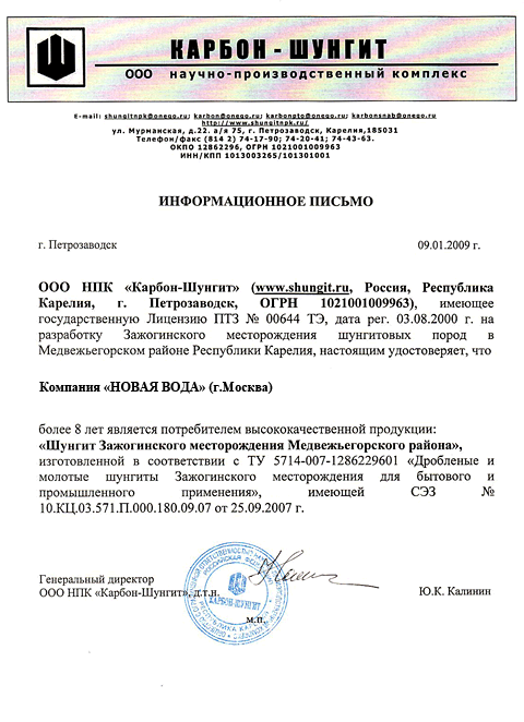 Сертификат подлинности шунгита